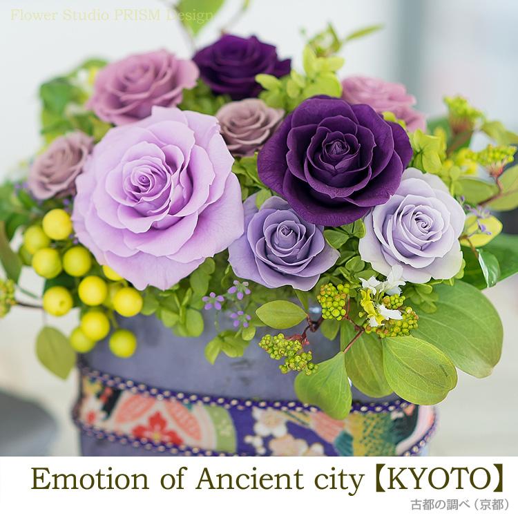 プリザーブドフラワー「古都の調べ(京都)」