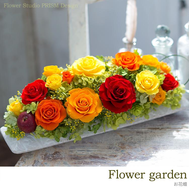 プリザーブドフラワー「お花畑」