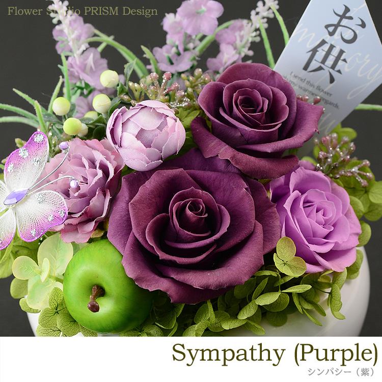 プリザーブドフラワー「シンパシー(紫)」