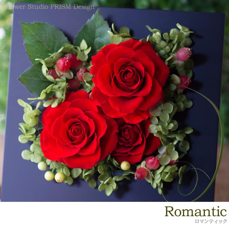 プリザーブドフラワー「ロマンティック 香り立つ高貴なバラ(プリザーブドフラワー・アレンジメント)」