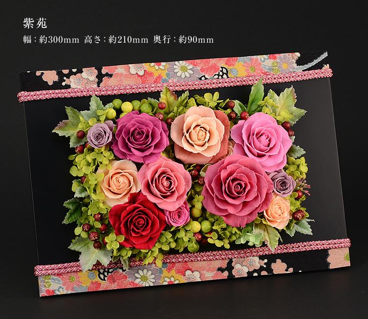 プリザーブドフラワー「紫苑」その1